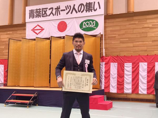 青葉区スポーツ普及賞