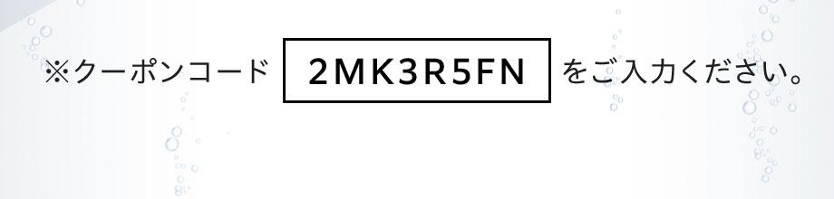 ※クーポンコード「2MK3R5FN」をご入力ください。